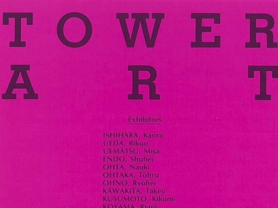 tower表紙