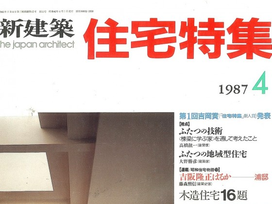 shinkenchiku表紙