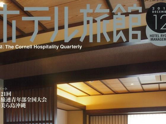 hotel表紙