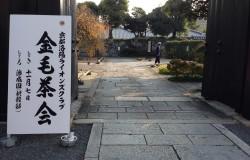 金毛茶会(その1)