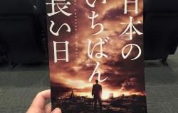 「日本のいちばん長い日」の試写会
