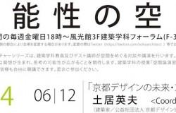 京都精華大学公開講義のお知らせ