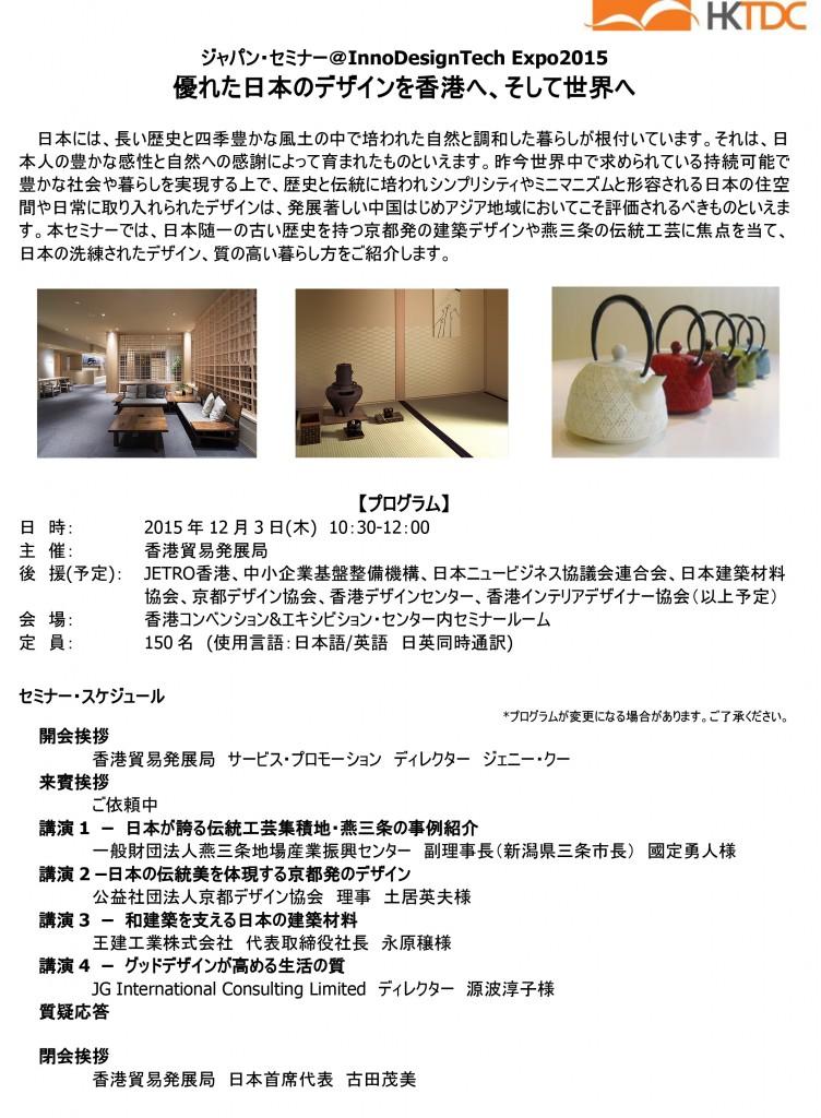 Japan Seminar 2015_DM_JPver1