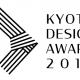 「京都デザイン賞2016」表彰式・作品講評会