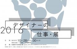 「デザイナーの仕事・展2016」のお知らせ