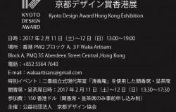 京都デザイン賞香港展報告