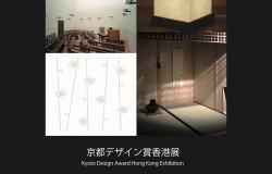 京都デザイン賞香港展