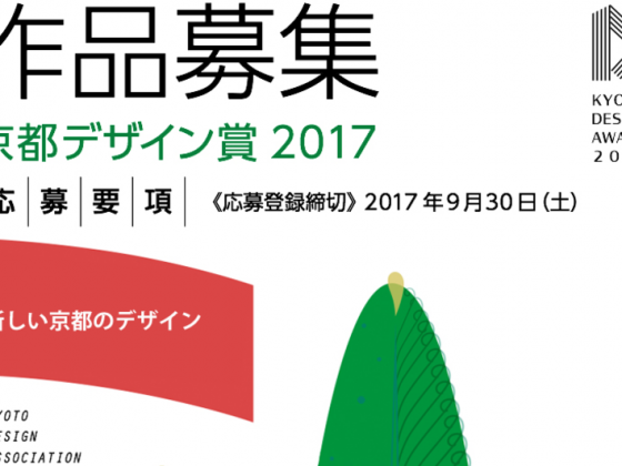kyoto design award2017