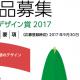 京都デザイン賞2017作品募集