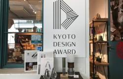 京都デザイン賞2017香港展報告−2