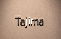 城崎温泉湯楽レストラン「Tajima」放映のお知らせ