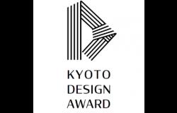 京都デザイン賞2018審査結果