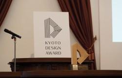 京都デザイン賞2018表彰式・作品講評会