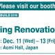 第2回 東京「施設リノベーション EXPO」e-招待券