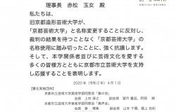 旧京都造形芸術大学が、「京都芸術大学」の名称を使用することに反対する署名活動にご協力下さい。