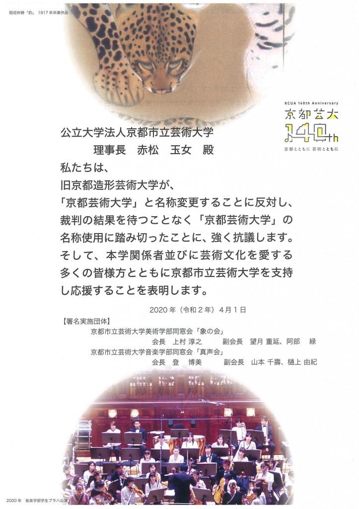 京都芸大01