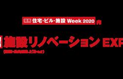第3回 関西「施設リノベーション EXPO」出展のお知らせ