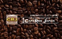 「第8回 CAFERES JAPAN」出展のお知らせ