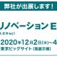 「施設リノベーションEXPO」出展のお知らせ